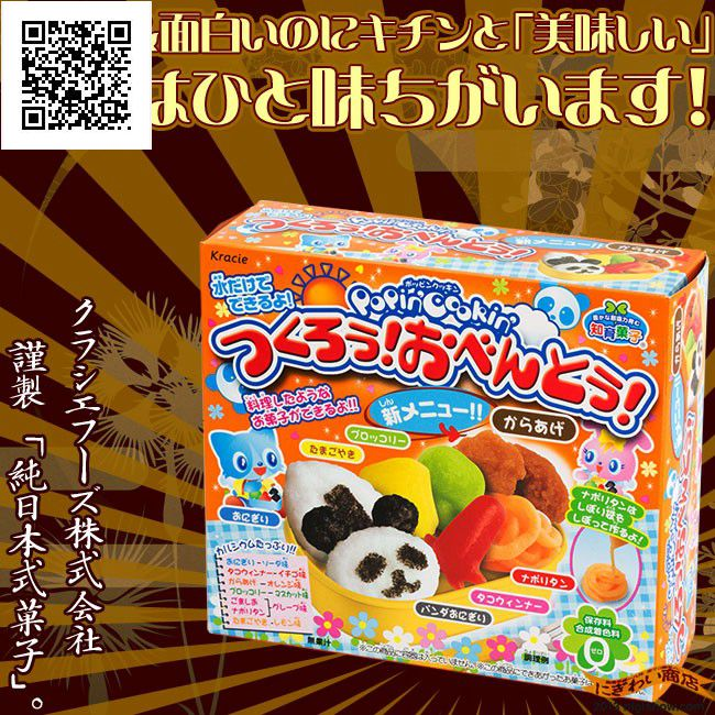 New POPIN Cook Rice Cookin Happy Panda Panda Rice.Kracie Kitchen Japanese Kitchen Toy