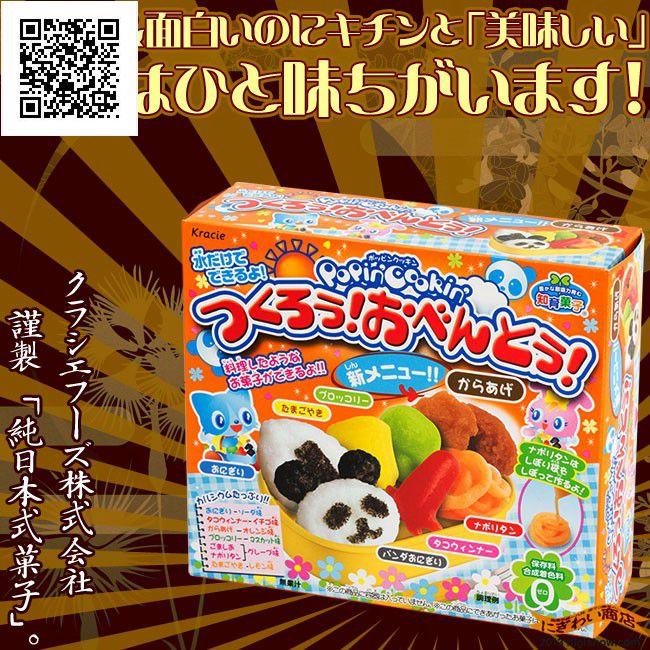 New POPIN Cook Rice Cookin Happy Panda Panda Rice.Kracie Kitchen Japanese Kitchen Toy