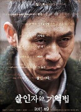 《杀人者的记忆法》2017年韩国剧情,犯罪,悬疑电影在线观看