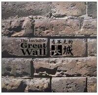 Невидимая картина в твердом переплете Великой стены с книгой истории выучите знания китайской культуры бесценны и без границ 73