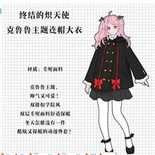 NEW Owari no Serafu Seraph of the End Krul Tepes Cosplay Costume Woolen Coat Hoodie