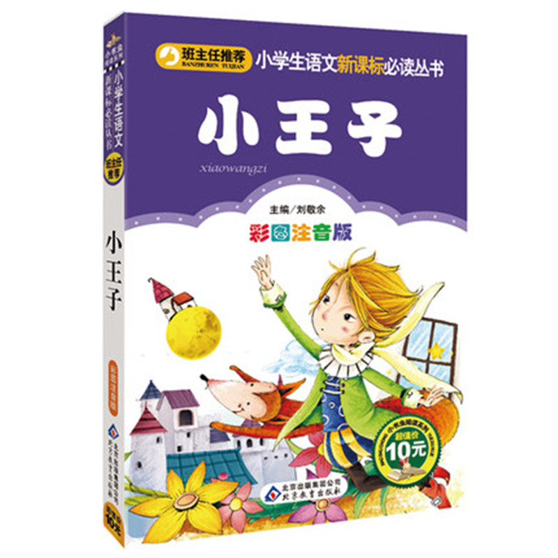 The Little Prince One of Classic reading books for Chinese primary school students With Pinyin Children Early Education Books шнурки primary one 160cm air force1