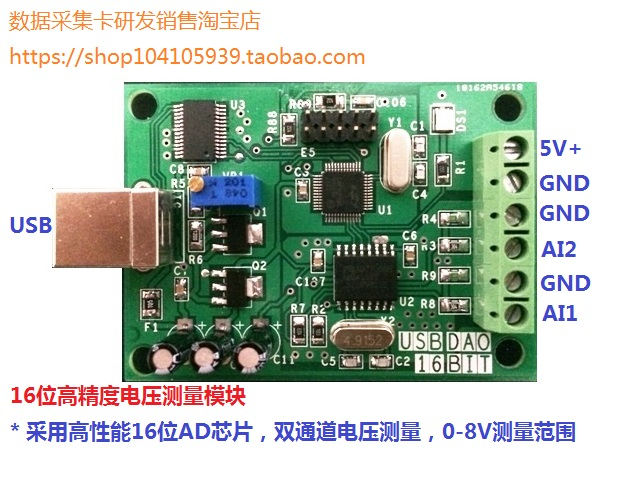 USB data acquisition card 16 bit AD accuracy