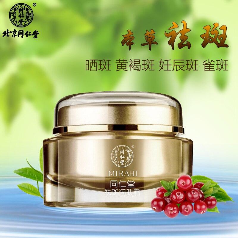 Chinese famous brand Freckle cream 45g Whitening and moisturizing Cream Night repair  White and  tender    skinfood