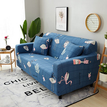 Home textile brief European pure color 1-3person elastic universal sofa cover sofa cover anti slip full leather sofa combination цена в Москве и Питере