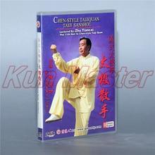 Chen Style Quan Chen Style Taiji Sanshou Tai Chi Teaching Disc English  Subtitles