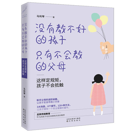 2pcs There Are No Children Who Are Not Taught/only Parents Who Will Not Teach Child Psychology Education Book For Children Kids