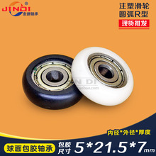 1pcs delrin POM plastic coated round pulley wheel roller 5x21.5x7mm for 3D printer guide rolling