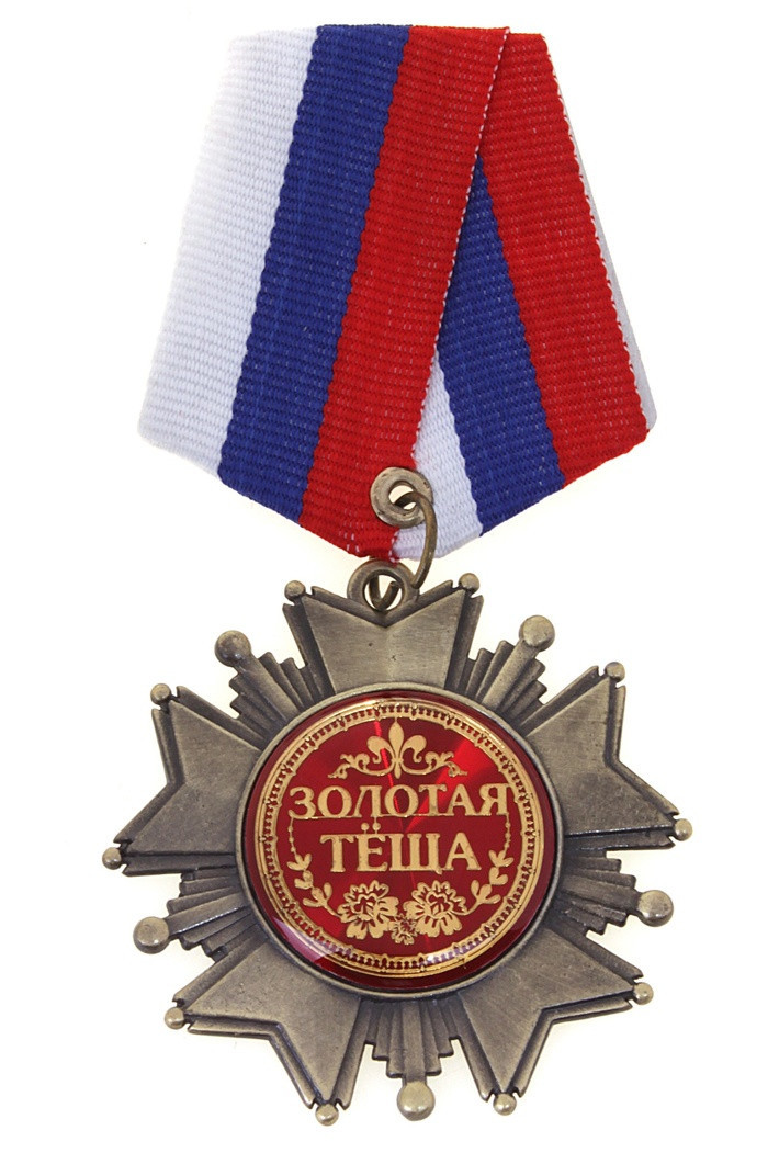 [Mother in law] Exclusive design craft,russian medal,gold sports medals,crystal brooch wedding,customized gift for his mother