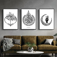 Nordic Modern Islamic Arabic Calligraphy Black White Posters Canvas Prints Paintings Wall Art Modular Pictures Home Decor(China)