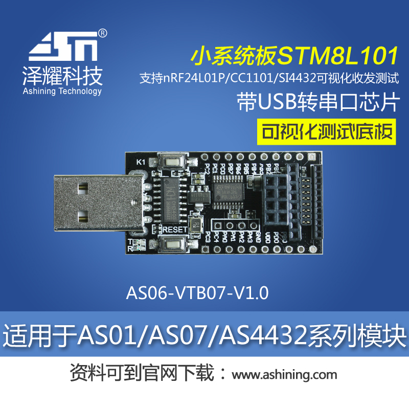 AS06-VTB07-V1.0 is suitable for AS01/AS07/AS4432 series module | visual test plate soundking as mix02a