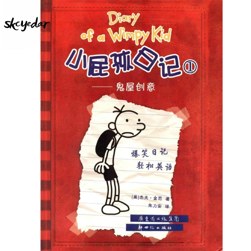 Bilingual Comic Book Diary Of A Wimpy Kid 1 The Haunted House Of Creativity  Simplified Chinese And English