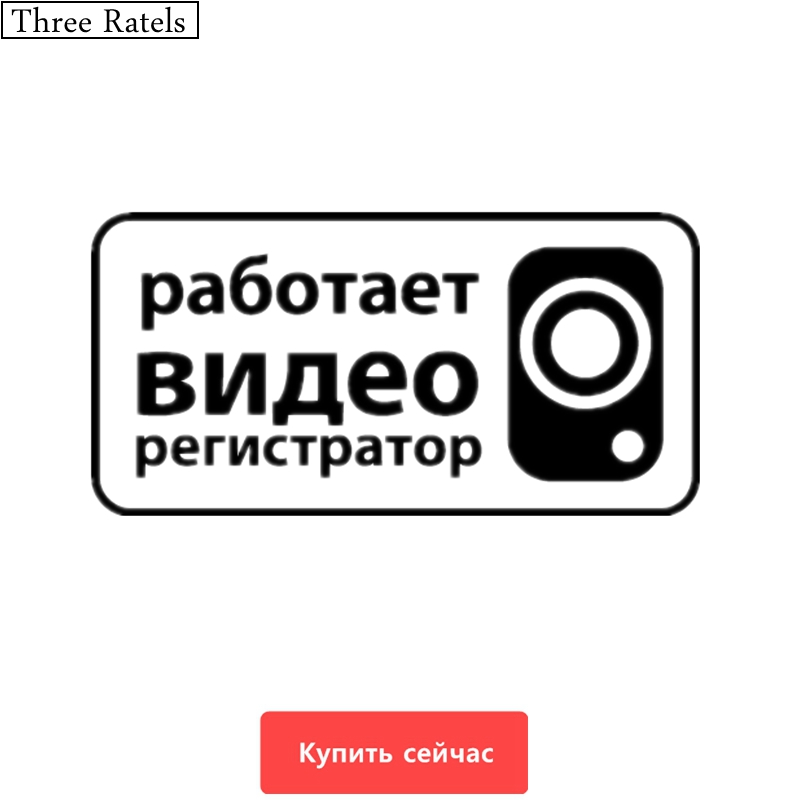 Три Ratels ТЗ-366 10*20см 7.5*15см 1-5 частей камеры автомобиля наклейку автомобиль наклейки