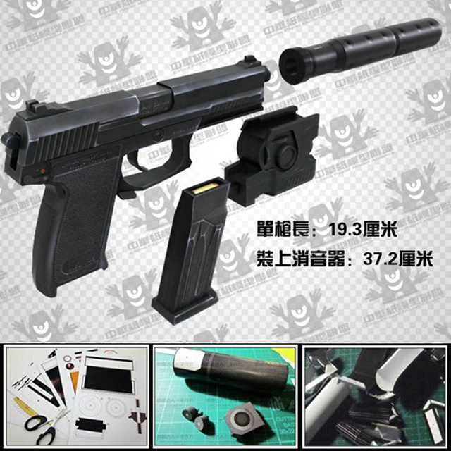 Free shipment 2016 Paper Model weapon CS 1:1 scale Gun Police UPS45 Tactical Pistol 3d puzzles waterproof magazine papercraft