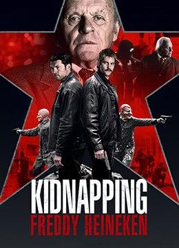 《惊天绑架团》2015年英国,比利时,荷兰剧情,动作,犯罪电影在线观看