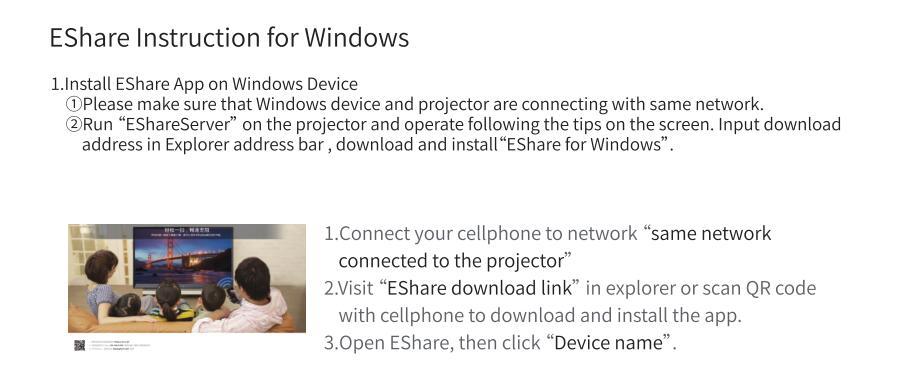 E-share instruction for Windows1
