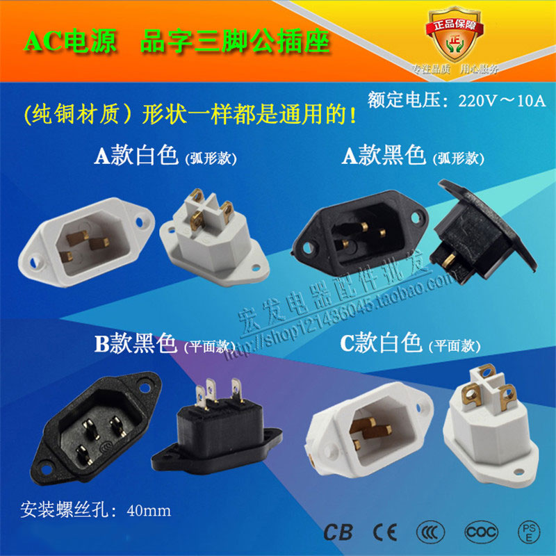 High Quality Rice Cooker Parts Rice Cooker Socket All-Copper AC Power Tripod Socket 10A 250V Black White parts for electric rice cooker