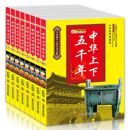 8pcs/set Chinese Five Thousand Histoy Book With Pinyin Chinese Children's Literature Classic Book Students Ancient History Book
