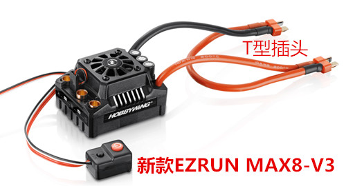F17808/9 Hobbywing EZRUN-MAX8-V3 BEC Output T / TRX  Plug Speed Controller Waterproof Brushless ESC for 1:8 RC Car 30a esc welding plug brushless electric speed control 4v 16v voltage