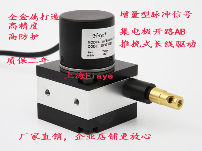 Shanghai fiaye cable encoder encoder displacement sensor cable pull type incremental AB pulse type tosoku japan east side panel type of hand pulse pulse device encoder re45t v