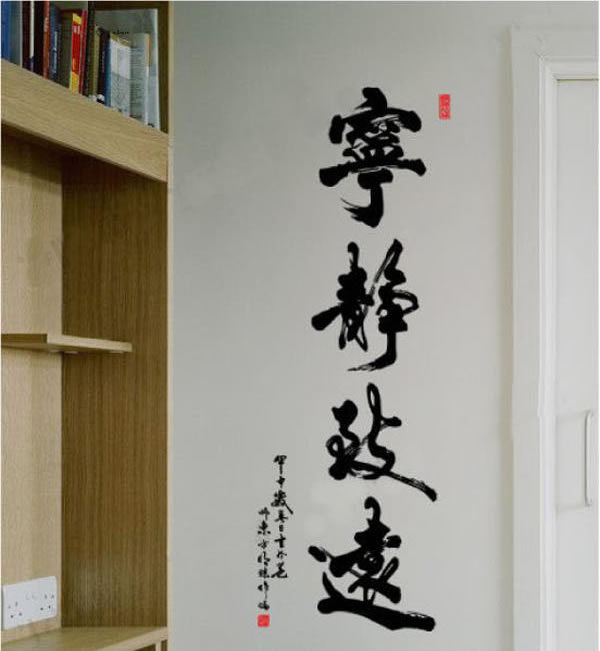Freeshipping 29*123cm China Wall Sticker Chinese Writing Calligraphy  Painting Wallpaper Sofa Reading Room Background Wall Decals In Wall Stickers  From Home ... Part 79