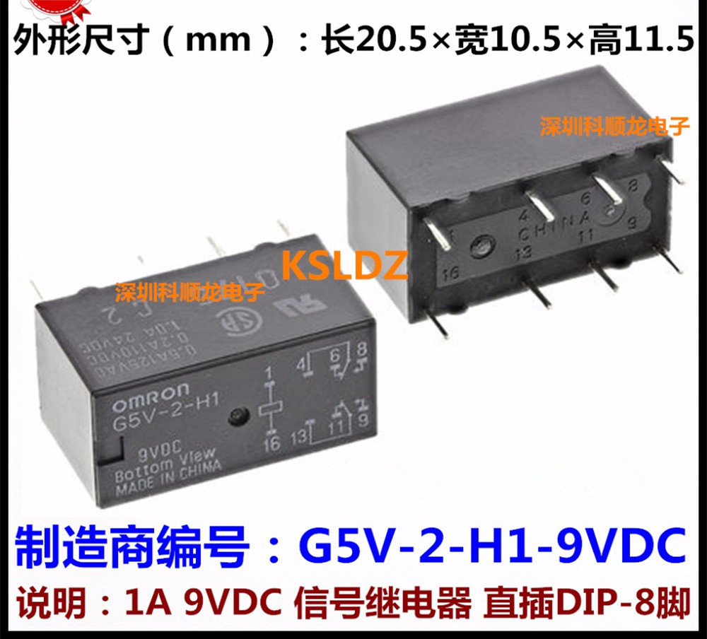 5pcs  NEW   Omron Relay   G5V-2-H1-12VDC
