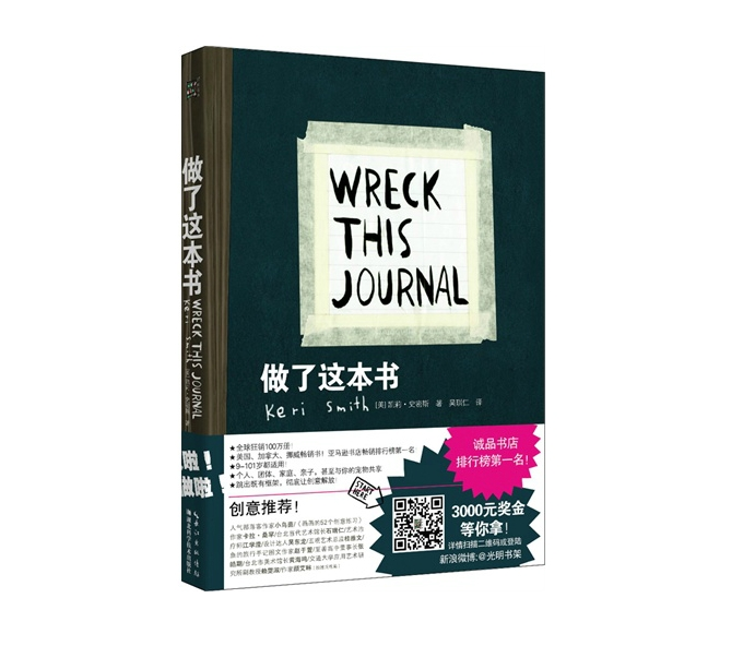 wreck this journal by Keri. Smith ,wreck this written in Chinese and English( bilingual) ich smith smith microcomputers in education paper