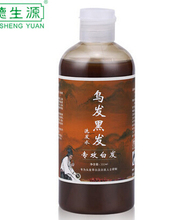 Hair shampoo professional natural black hair cream anti white hair shampoo for men and women 280ml/piece aussie shampoo effect
