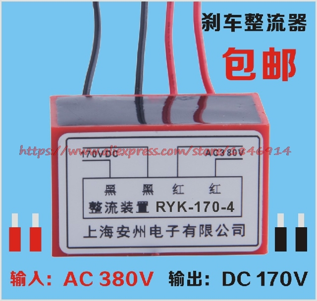 Rectifier RYK-170-4 Rectifying device Motor brake rectifier block RYK-170Rectifier RYK-170-4 Rectifying device Motor brake rectifier block RYK-170