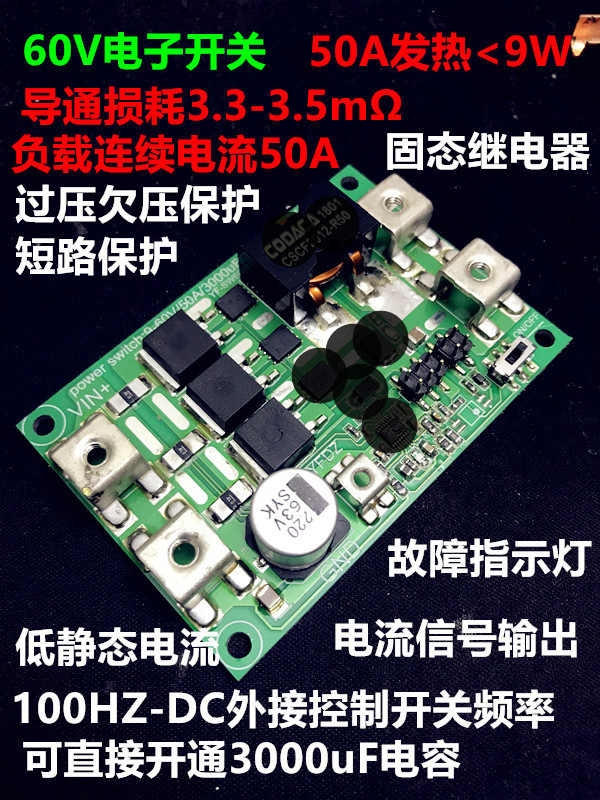 Electronic Switch Module Solid State Relay DC60V/50A Capacitive Load Switch Battery Discharge Protection PlateElectronic Switch Module Solid State Relay DC60V/50A Capacitive Load Switch Battery Discharge Protection Plate