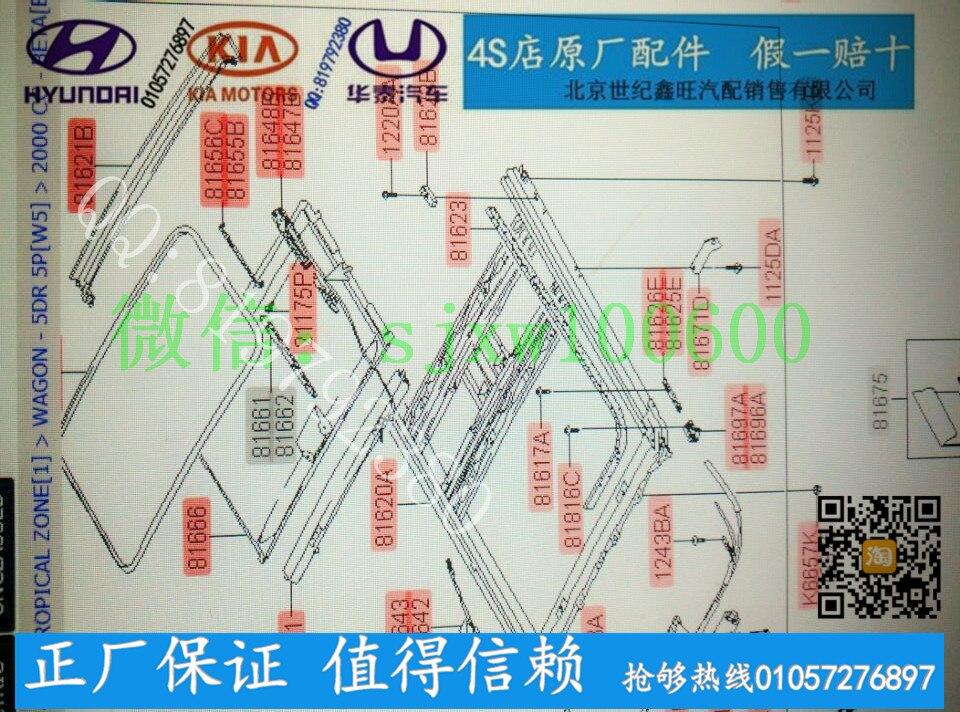 Kia Optima diagramm zeigen Ersai La rutsche schiebedach glass wagen ...