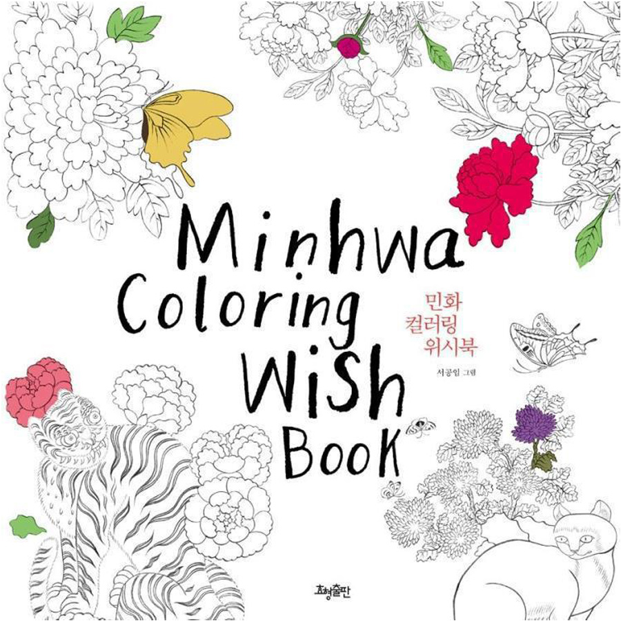72 Pages Minhwa Coloring Wish Book Coloring Books For Adults Kids Children Relieve Stress Secret Garden Painting Book