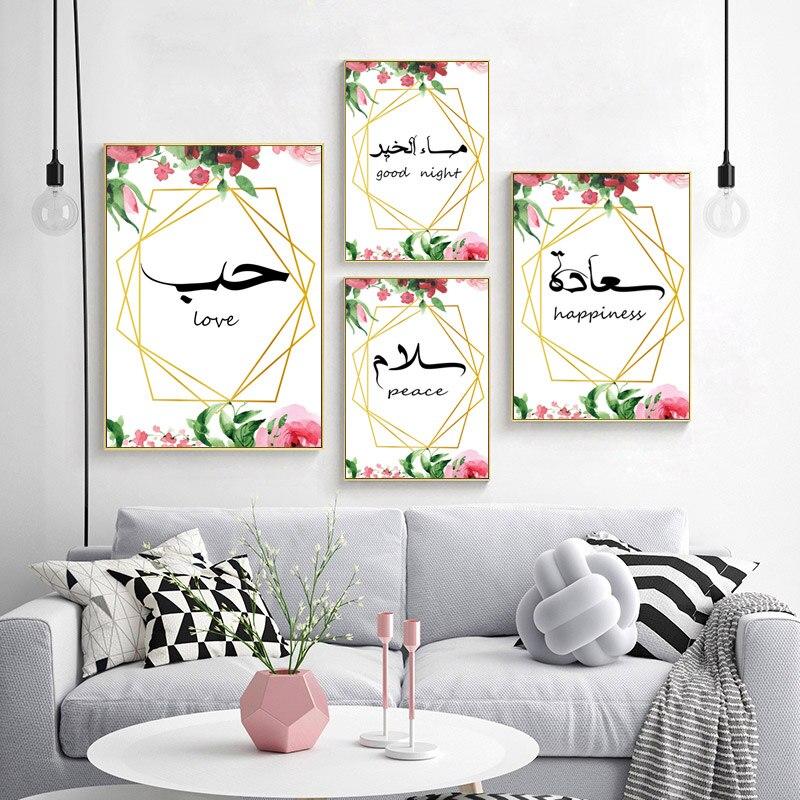 Image 4 - Ислам ic настенные искусственные цветы холст картина арабский каллиграфические рисунки Настенный декор Скандинавское искусство ислам плакат без рамы-in Рисование и каллиграфия from Дом и животные