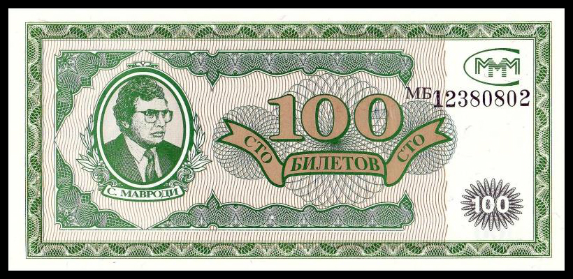RUSSIA 20 RUBLE PRIVATE COUPON MMM UNC