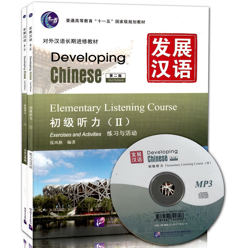Chinese English edition beginners listening textbook:Developing Chinese Elementary Listening Course II (With MP3) short term listening chinese intermediate 2ed edition listening textbook for chinese learners with mp3 chinese and english