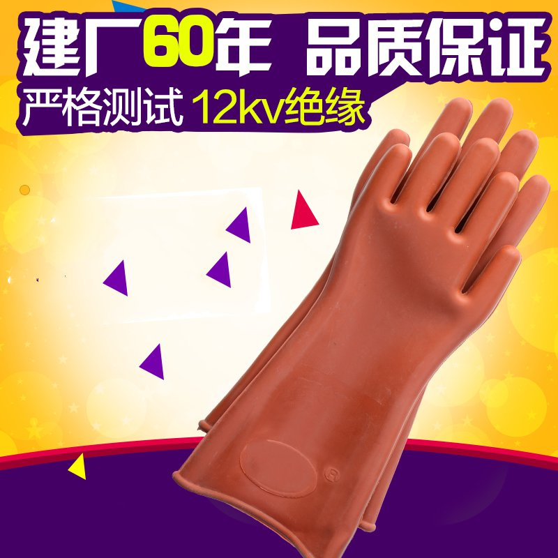 12kv insulated gloves prevent electric live working voltage insulated rubber labor insurance 12kv live working gloves insulated high voltage insulated rubber gloves electrician specials