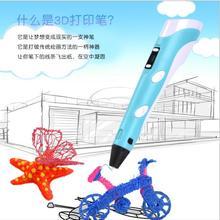 Лидер продаж, новая принтер 3D ручка пластиковый набор «сделай сам» для наполнителем, Печатающая 3d-ручка с 100 см ABS PLA нити креативная игрушка; подарок для детей