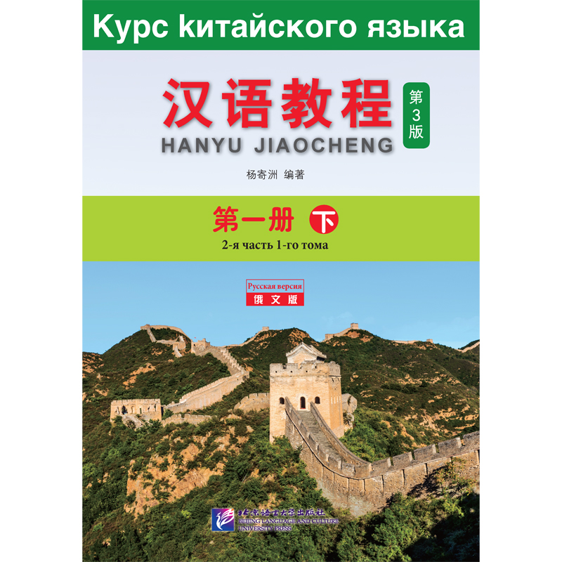 Chinese Course (3rd Edition) Russian Edition1 B Chinese Textbook for College Students Elementary Level цена