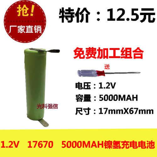 Nouveau chaud véritable 1.2V 17670 5000MAH NiMH batterie rechargeable 4/3A avec broche à souder ligne instrument Rechargeable Li-ion cellule