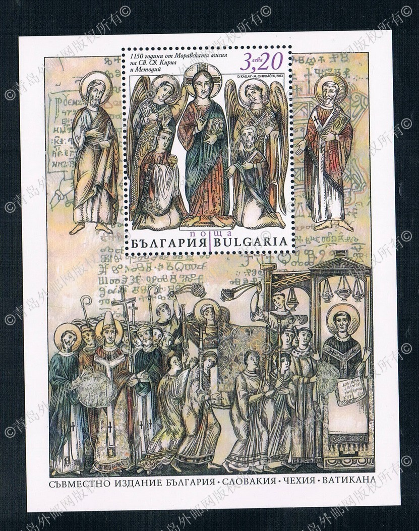 BG0007 Bulgaria 2013 four countries, Cyril brothers, the missionary Moravia 1M new 0727 shakespeare – the four romances