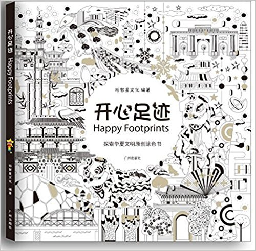 Happy Footprints antistress Coloring Painting book adult children kids Relieve Stress art Drawing colouring books 12 color pencils the colorful secret garden style coloring book for children adult relieve stress graffiti painting drawing book