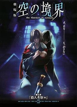 《空之境界 第七章 杀人考察(后)》2009年日本动画,动作,剧情动漫在线观看