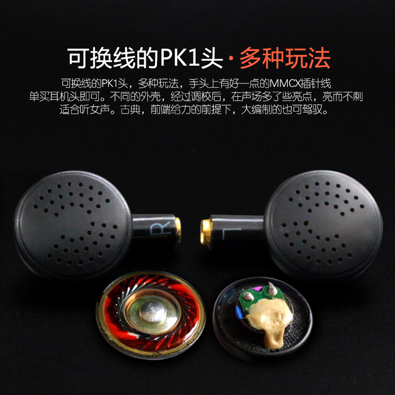 diy PK1 earphone original driver 150ohms red film bass pluggable MMCX female seat 8 share 7N single crystal copper wire furukawa 5n single crystal copper wire diy hifi headphone 150ohm pk1 unit