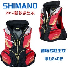 2018 NEW SHIMANO Fishing life jacket outdoors sports buoyancy 120 kg Multi-function Breathable light SHIMANOS Free shipping