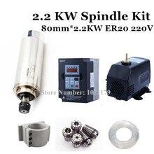 2.2kw spindel kit 220 v 380 V 80mm 2200 watt CNC frässpindel motor + kw wechselrichter + 80mm spindel clamp + 75 watt pumpe + 5 mt rohre + 13 stücke ER20
