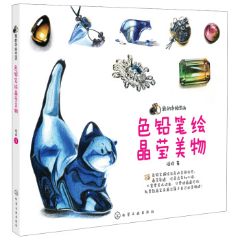 Chinese Color Pencil Crystal Jewelry Gem Drawing Art Painting Book тетрадь 48л а5 клетка стиль realman