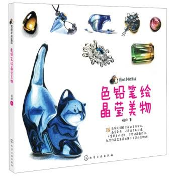 Chinese Color Pencil Crystal Jewelry Gem Drawing Art Painting Book удилище морское sft deep sea jig traveler 50lb