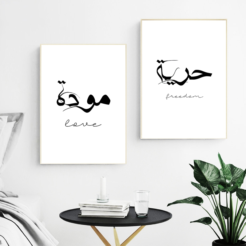 Modern Arabic Islamic Calligraphy Wall Art Poster Print Muslim Nursery Home Decor Islamic Style Canvas Painting Muslim Gift Idea