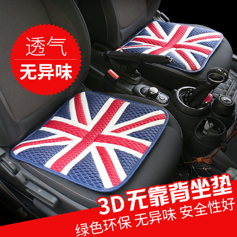 1pcs 42cm*42cm 3D Car seat ice silk cushion British flag word seat cushion General for BMW MINI cooper countryman F/R series ...