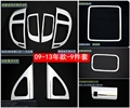 8 or 9 pcs ABS Chrome Car interior modified Decoration air outlet .etc Stickers Accessories For KIA Forte 2009-2015 Car-styling